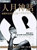 img - for Mythical Man-Month: Software Project Management of Road(Chinese Edition) book / textbook / text book