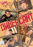 The Saboteur / Diversant - (Russian TV-Series - 2 DVD SET) [PAL]