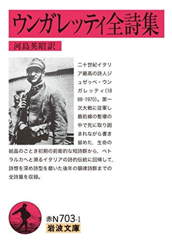 ウンガレッティ全詩集 (岩波文庫)