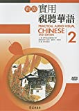 Practical Audio-Visual Chinese 2 2nd Edition (Book+mp3) (Chinese Edition)