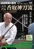 日本武術の源流 天真正伝 香取神刀流 第2巻 上級編 [DVD]