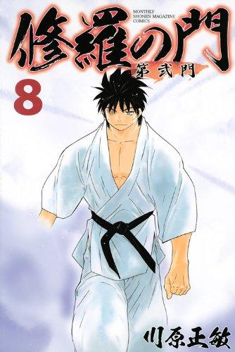 Shura No Mon: Dai Ni Mon [Japanese Edition] Vol.8