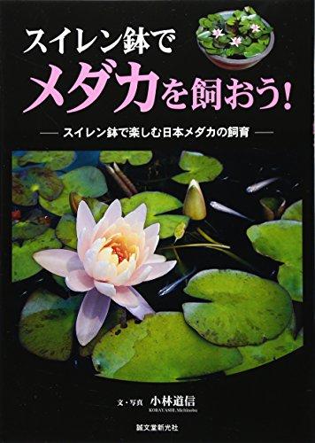 スイレン鉢でメダカを飼おう!―スイレン鉢で楽しむ日本メダカの飼育