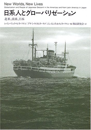 Download Nikkeijin to gurōbarizēshon = New worlds, new lives : Hokubei nanbei nihon ebook