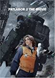Patlabor 2: The Movie [DVD] [Import]