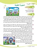 ICO Learn Arabic Textbook: Level 6, Part 1 (with CD)