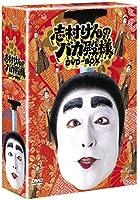 志村けん/志村けんのバカ殿様 DVD-BOX(3枚組)の商品画像