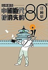蕭若元說 ─ 被消失的80年終極版(中) (蕭若元說 ─ 中國被消失的80年終極版 Book 2) (Traditional Chinese Edition)