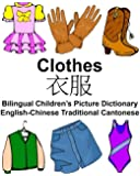 English-Chinese Traditional Cantonese Clothes Bilingual Children's Picture Dictionary (FreeBilingualBooks.com)