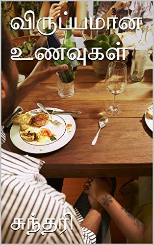 விருப்பமான உணவுகள் (Tamil Edition) by சுந்தரி