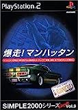 Simple 2000 Series Ultimate Vol. 9: Bakusou! Manhattan - Runabout 3 [Japan Import]
