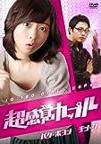 [DVD]超感覚カップル