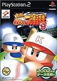 実況パワフルプロ野球9 (Playstation2)