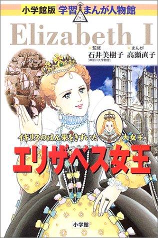 エリザベス女王―イギリスのはん栄をきずいた大女王 (小学館版 学習まんが人物館)