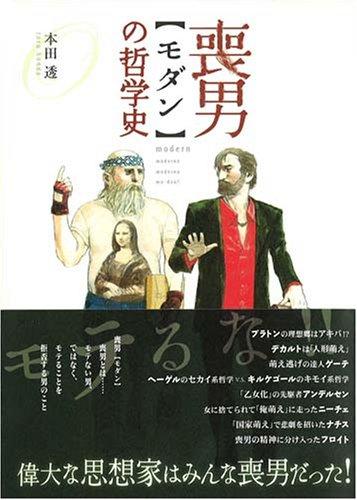 喪男の哲学史 (現代新書ピース)