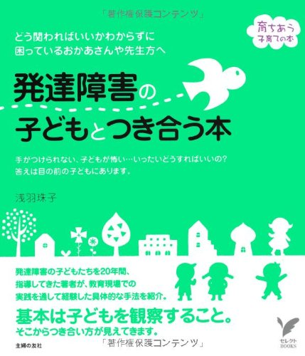 (Book of parenting each other grow BOOKS-select) to teachers and mother you are in trouble not know what I should Kakaware - How this mingle with children of developmental disabilities ISBN: 4072798355 (2012) [Japanese Import] PDF