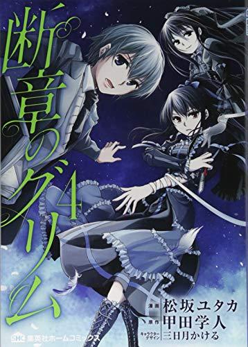 断章のグリム 4 (ホームコミックス)