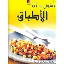 أشهى و ألذ الأطباق (Arabic Edition)