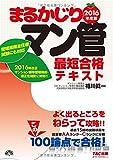 まるかじりマン管 最短合格テキスト 2016年度 (まるかじりマン管シリーズ)