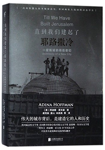 Till We Have Built Jerusalem: Architects of a New City (Chinese Edition)