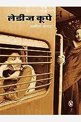 Ladies Coupe: (Hindi Edition) Kindle Edition
