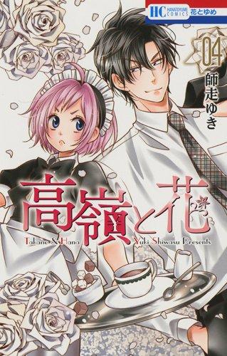 高嶺と花 4 (花とゆめコミックス)