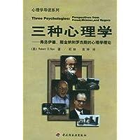 《三種心理學:弗洛伊德、斯金納、羅杰斯的心理學理論》