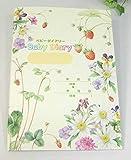 FRONTIA/フロンティア ベビーダイアリー 育児日記 A5サイズ 健康ノートシリーズ 1年間使えます cho-027