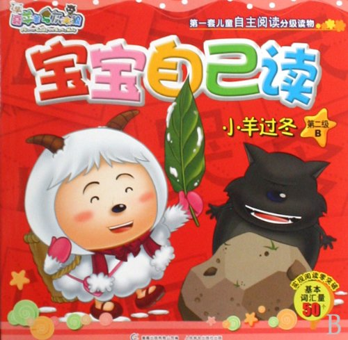 Read Online Lambs Live Through Winter- Babies Read by Themselves -A ,50 Basic Vocabulary-Plesant Goat and Gray Wolf( the first grade books children read independently) (Chinese Edition) ebook