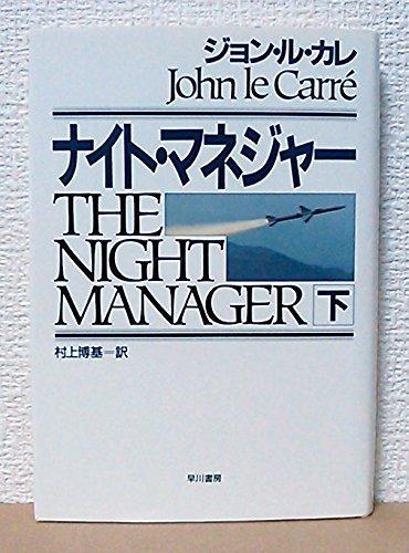 ナイト・マネジャー〈下〉 (Hayakawa Novels)