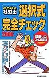 まる覚え社労士 選択式完全チェック〈2006年版〉