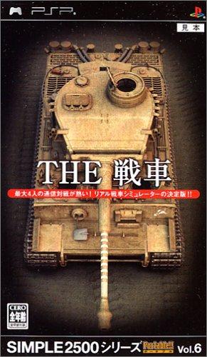 Simple 2500 Series Portable Vol. 6: The Tank [Japan Import] (2500 Series Tanks)