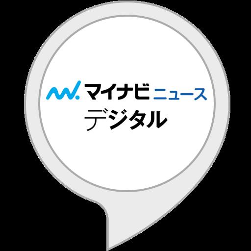 マイナビニュース デジタル