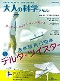 大人の科学マガジン デルタ・ツイスター (学研ムック 大人の科学マガジンシリーズ)