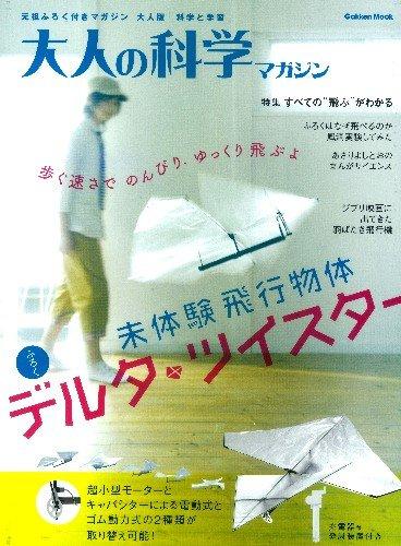 Otona no Kagaku Magazine Twister delta ebook