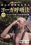 DVD>ヨーガ呼吸法 第1巻 (<DVD>)