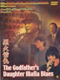The Godfathers Daughter Mafia Blues