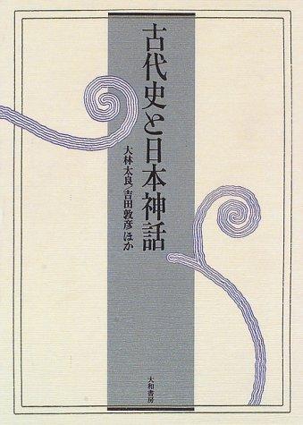 古代史と日本神話