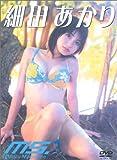 Akari Hosoda / misty [DVD]