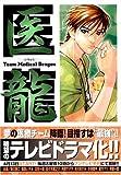 Iryu - Team Medical Dragon Vol.6 [In Japanese]