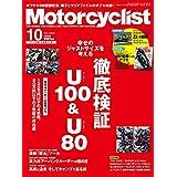 Motorcyclist 2019年10月号