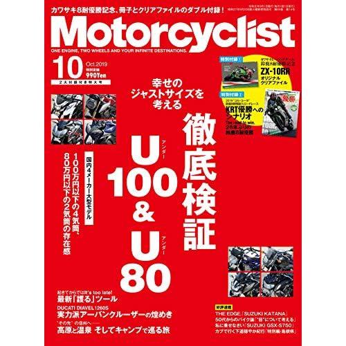 Motorcyclist 2019年10月号 画像