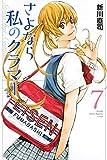 さよなら私のクラマー(7) (講談社コミックス月刊マガジン)