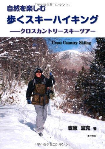 Shizen o tanoshimu aruku suki haikingu : Kurosukantori suki tsua. ebook