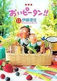 おいピータン!!(11) (ワイドKC Kiss)