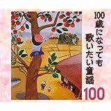 100歳になっても歌いたい童謡~おじいちゃん・おばあちゃんが選んだ100のうた(シニア層100人への「心はずむ歌」のアンケートから生まれたアルバム)
