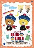 Animation - Tiny Twin Bears: Lulu & Lolo Sekai De Ichiban No Cake [Japan DVD] PCBE-54716