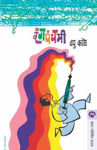 Download vapurza marathi ebook