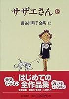 長谷川町子全集 (13)  サザエさん 13