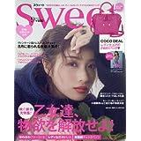 Sweet スウィート 2017年9月号 ココディール ハンドバッグ